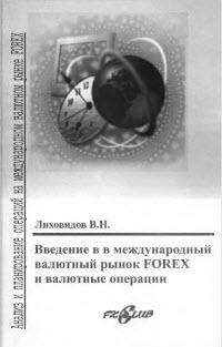 Международный рынок forex