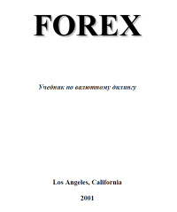 Учебник форекс